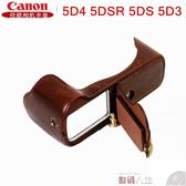相機皮套適合佳能5D4 5DSR 5DS 5D3皮套底座 5DIV單反相機包 底座半套 數碼人生