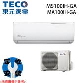 【TECO東元】16-17坪 變頻冷暖分離式冷氣 MA100IH-GA/MS100IH-GA 基本安裝免運費