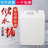 加厚白色方桶手提桶帶蓋食品級儲水桶酒桶 卡卡西YYJ