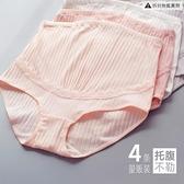 4條 孕婦內褲純棉孕期短褲中期晚期高腰托腹大碼女內褲【貼身日記】