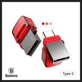 倍思Baseus 小紅帽 Type-C 32GB隨身碟 | OS小舖