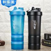 和樂美  健身運動水杯水壺蛋白粉搖搖杯塑料杯帶刻度攪拌杯大容量【店慶8折】