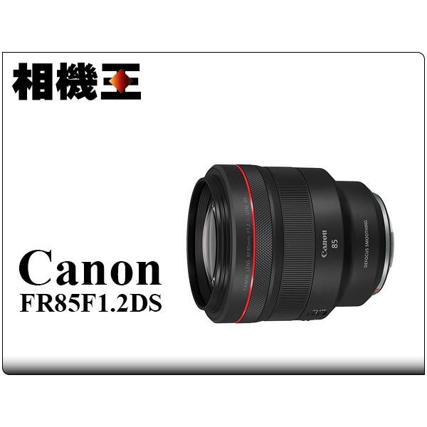 Canon RF 85mm F1.2 L USM DS〔DS鍍膜版〕公司貨【接受預訂】