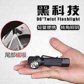 耐朗USB充電強光小便攜多功能超亮防水強磁迷你轉角手電B74 【Ifashion·全店免運】