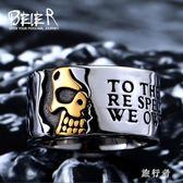 戒指 霸氣海盜骷髏頭男士鈦鋼個性潮人寬指環時尚飾品潮 AW11255【旅行者】