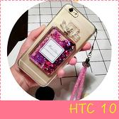 【萌萌噠】HTC 10 / M10  新款 創意流沙香水瓶保護殼 水鑽閃粉亮片 矽膠軟殼 手機殼 附掛繩