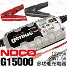 NOCO Genius G15000 充電器 / 加水電池 凝膠電池 鈣 鋰離子 AGM 增強型淹沒電池或任何免維護電池