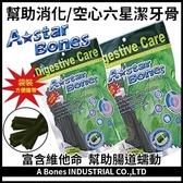 *KING WANG*A-Star Bones 幫助消化-空心六星潔牙骨SS/S/M(大袋裝)240g