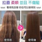 直髮膏 離子燙 不傷髮 自然直 有光澤 軟化劑洗直髮 免定型 直髪DIY【LP30】