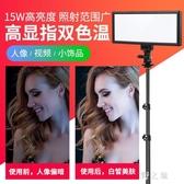 單反led補光燈拍攝燈光補光燈攝影像燈婚慶拍照視頻燈 qz2120【野之旅】