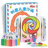 沙畫兒童彩沙刮畫套裝寶寶手工制作diy男孩女孩砂畫膠畫益智玩具 HM 范思蓮恩