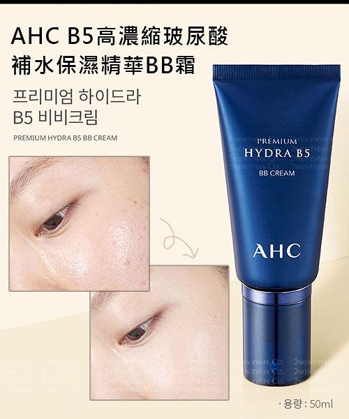 【2wenty6ix】韓國 AHC B5 高濃縮玻尿酸補水 保濕精華 SPF50+/PA+++