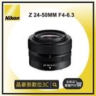 尼康 NIKON Z 24-50MM F/4-6.3 變焦(公司貨) 高雄 晶豪泰 全片幅 格式標準 變焦鏡頭
