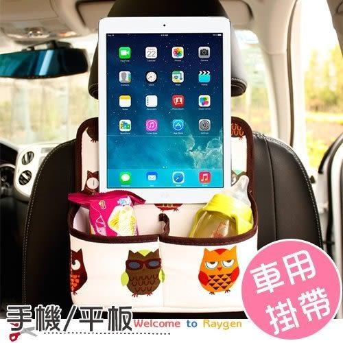 汽車後座椅背袋 車用收納袋 帶觸摸屏 手機 平板