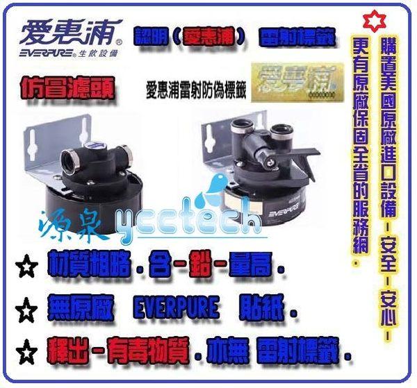 EVERPURE愛惠浦公司貨製冰機營業用淨水器QL3-I20002