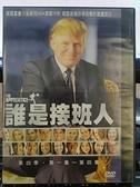 挖寶二手片-0041-正版DVD-影集【誰是接班人 第4季 第四季 全15集8碟】-(直購價)