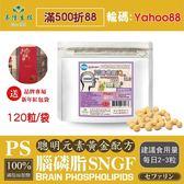 【美陸生技AWBIO】PS-SNGF腦磷脂 磷脂絲胺酸【120粒/包】