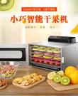 110V水果烘幹機水果蔬溶豆食物風幹機廠家直銷食品 YXS小宅妮