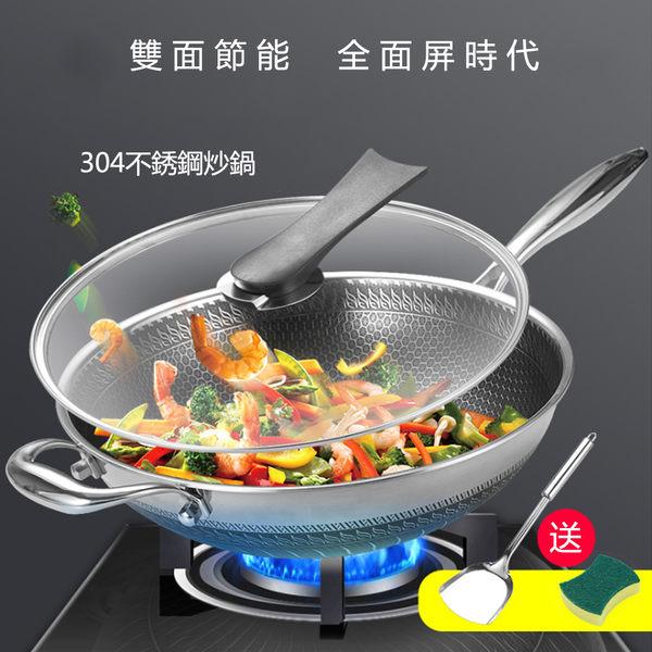 304蜂窩不沾鍋不銹鋼炒菜鍋32cm 現貨