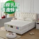 床墊 獨立筒 睡芝寶-正四線乳膠-3M防潑水抗菌側邊強化蜂巢式獨立筒床墊-雙人5尺破盤價8999