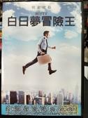 挖寶二手片-P38-005-正版DVD-電影【白日夢冒險王】-班史提勒 克莉絲汀薇格 莎莉麥克琳 亞當史考特