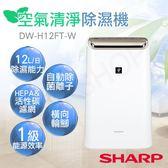 下殺!【夏普SHARP】12L自動除菌離子清淨除濕機 DW-H12FT-W