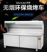 燒烤架 無煙燒烤車商用大型油煙凈化器木炭擺攤燒烤爐環保凈化燒烤車igo 維科特3C