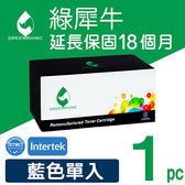 綠犀牛 for HP Q6001A (124A) 藍色環保碳粉匣