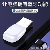 科滿仕電腦USB藍芽適配器PC臺式主機4.0音響耳機無線滑鼠鍵盤列印 moon衣櫥