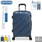 OUTDOOR 行李箱 Skyline系列 19吋 髮絲藍 擴充拉鍊旅行箱  OD9089B19NY   MyBag得意時袋