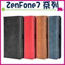 Asus ZenFone7 Pro 華碩7 復古紋皮套 隱形磁吸手機套 支架 素色保護殼 內裡軟套 商務手機殼
