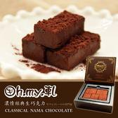 Oh.my.軋.濃情經典生巧克力(60±5g/盒,共兩盒)﹍愛食網
