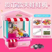 抓娃娃機迷你家用小型扭蛋機吊糖果抓抓樂兒童玩具夾公仔機 熊熊物語
