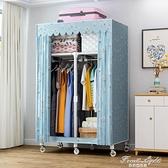 可行動衣櫃簡易布衣櫃鋼管加厚牛津布家用臥室櫃子組裝布藝掛衣櫥 NMS 果果輕時尚