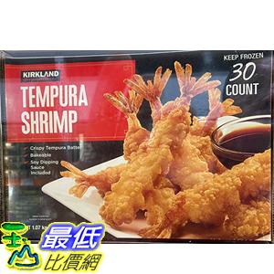 [COSCO代購 需低溫宅配] C1251702 KIRKLAND SIGNATURE TEMPURA SHRIMP 1.07公斤 科克蘭冷凍天婦羅炸蝦
