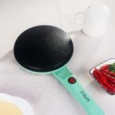 ZITALEN 薄餅機春餅春捲皮電餅鐺家用小型全自動煎餅神器烙餅鍋 台北日光