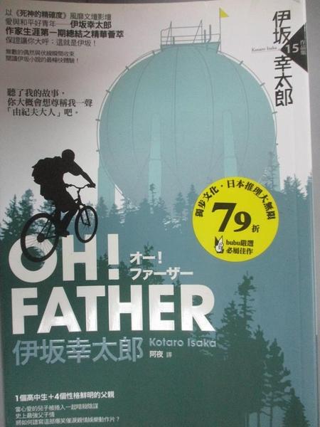 【書寶二手書T2/翻譯小說_GQ8】OH! FATHER_伊(土反)幸太郎