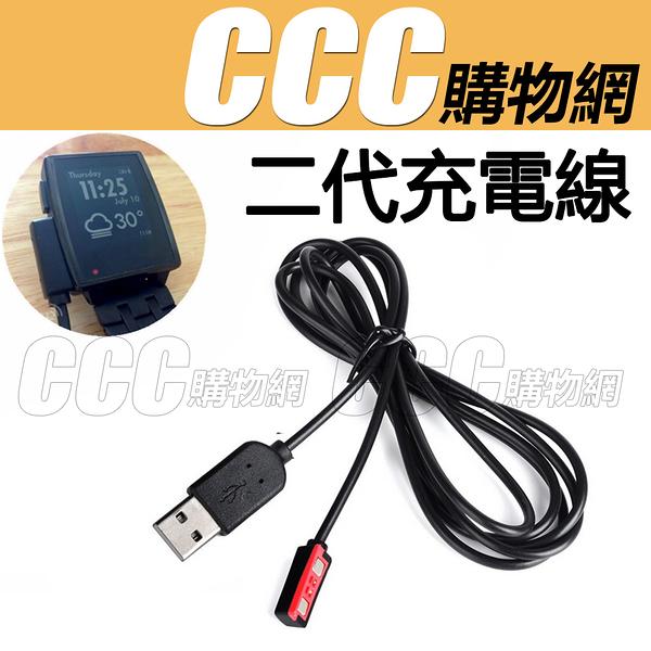 Pebble Steel 充電線 -  PEBBLE 二代 USB 數據線