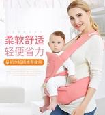 嬰兒背帶腰凳單凳前抱式寶寶坐凳四季通用多功能新生小孩抱帶背巾 台北日光