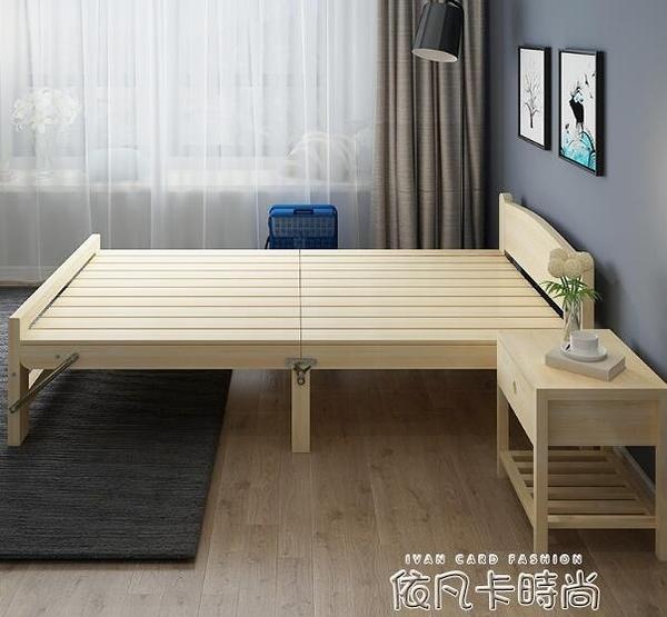 折疊床實木成人家用1.2米木板簡易辦公室午休省空間租房單人小床 依凡卡時尚