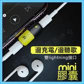 膠囊充電線 雙lightning  iPhone 7/8/X音源轉接線 聽歌充電三合一 支持線控 音源線