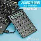 數字鍵盤sunreed桑瑞得有線數字小鍵盤帶計算器手提筆記本台式機電腦us 麥吉良品