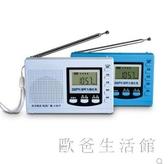 英語四六級聽力收音機便攜式AB級迷你調頻FM學生三級四級考試學習機LZ1034【歐爸生活館】