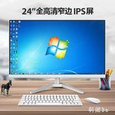 24全面屏22英寸顯示器液晶19臺式電腦曲面屏幕21.5hdmi32 GB7066『科炫3C』TW