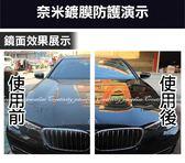 【噴霧式鍍膜】汽車用車漆奈米鍍膜噴霧劑 車載玻璃防水防雨鍍膜噴劑