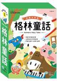 新編格林童話(全套3冊)