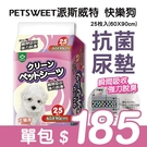 *KING*【單包】PETSWEET派斯威特-快樂狗抗菌尿墊/尿布(瞬間吸收強力脫臭)-25枚入(60X90cm)