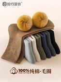 襪子男士純棉中筒秋冬季保暖加厚加絨毛巾黑色商務全棉長筒毛圈襪