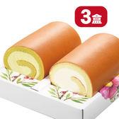 【亞尼克】限時特惠★雙捲禮盒三入組 季節新品/下午茶必備