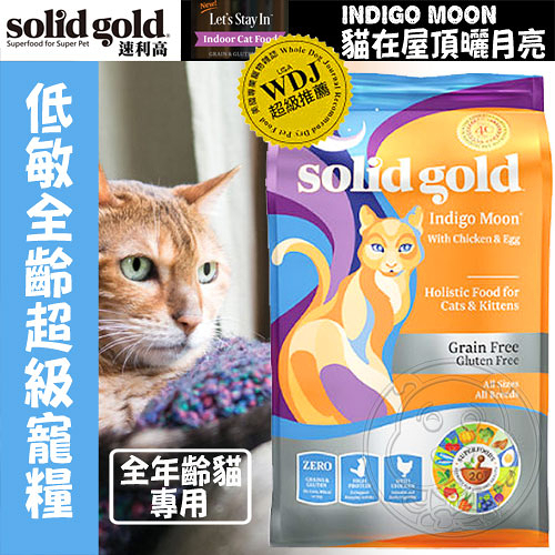 四個工作天出貨除了缺貨》速利高超級無穀貓糧6磅【低敏全齡貓】貓在屋頂曬月亮貓飼料